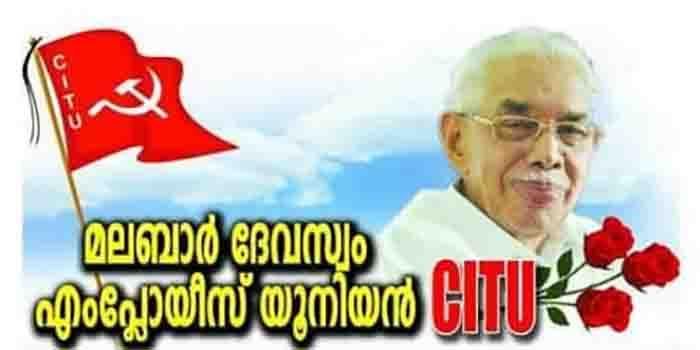 News,Kerala, Kasaragod, Secretary, President, Top-Headlines  Malabar Devaswom Employees Union observed  Dakshina Murthy Master Remembrance Day