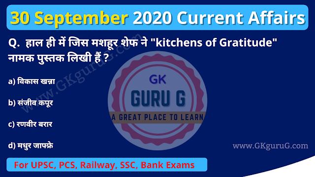 30 September 2020 Current affairs in Hindi  30  सितम्बर 2020 करेंट अफेयर्स हिंदी