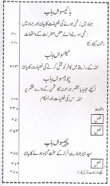 fazaile jehad by Maulana Masaood Azhar
