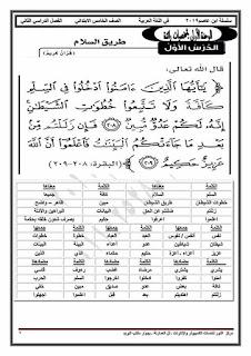 اقوى مذكرة لغة عربية للصف الخامس الابتدائي الترم الثاني
