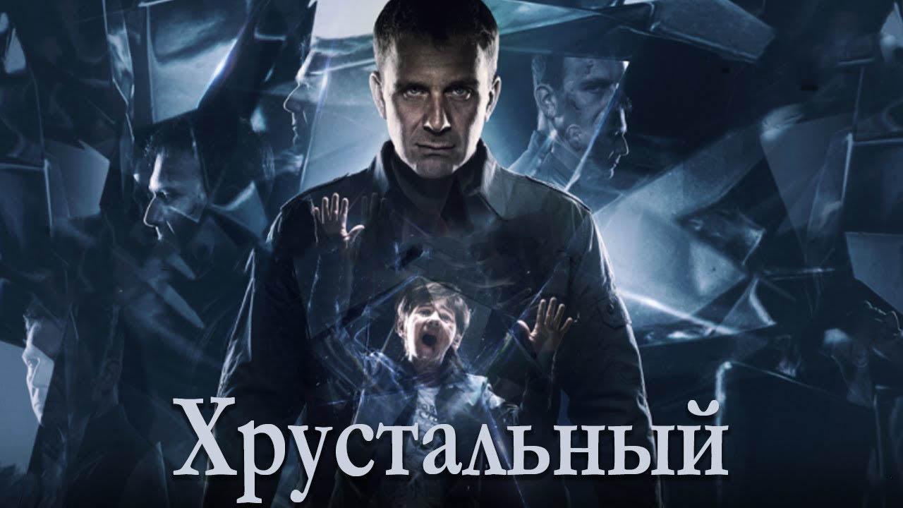 Музыка из сериала – Хрустальный
