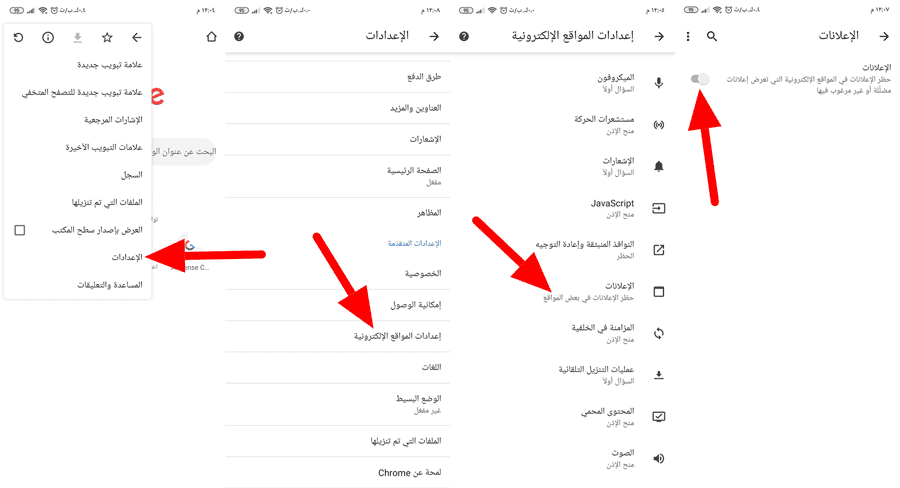 إزالة الإعلانات من المتصفح كروم للهاتف بشكل نهائي