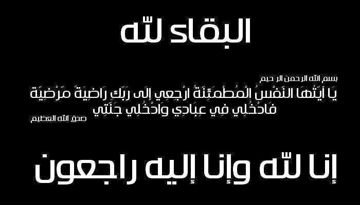 الدعاء للميت أو المتوفي من أدعية النبي صلى الله عليه وسلم