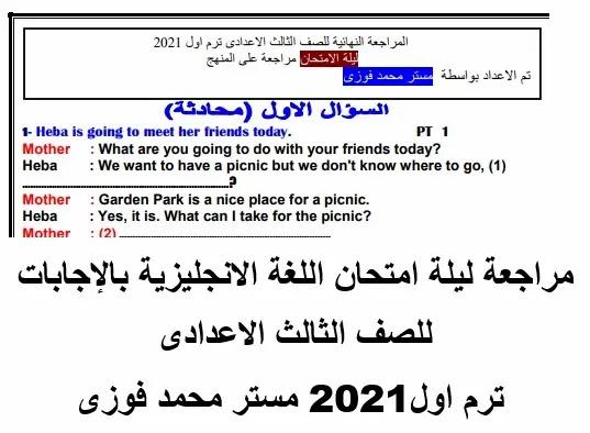 مراجعة لغة انجليزية تالتة اعدادى ترم اول2021