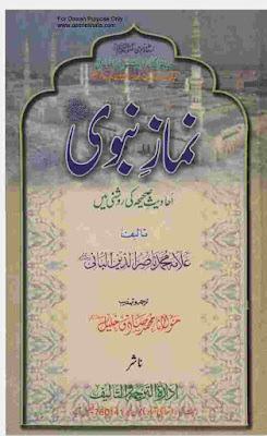 Namaz urdu books