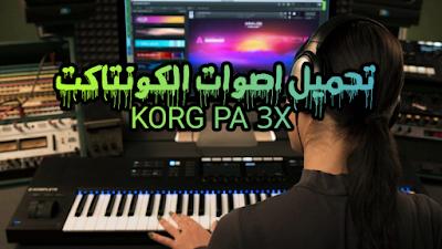 تحميل اصوات الكونتاكت مجانا Kontakt Rai KORG PA 3Xتحميل اصوات الكونتاكت
