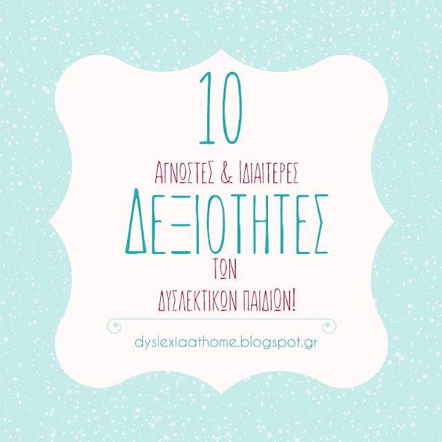 10 άγνωστες & ιδιαίτερες δεξιότητες των δυσλεκτικών παιδιών!