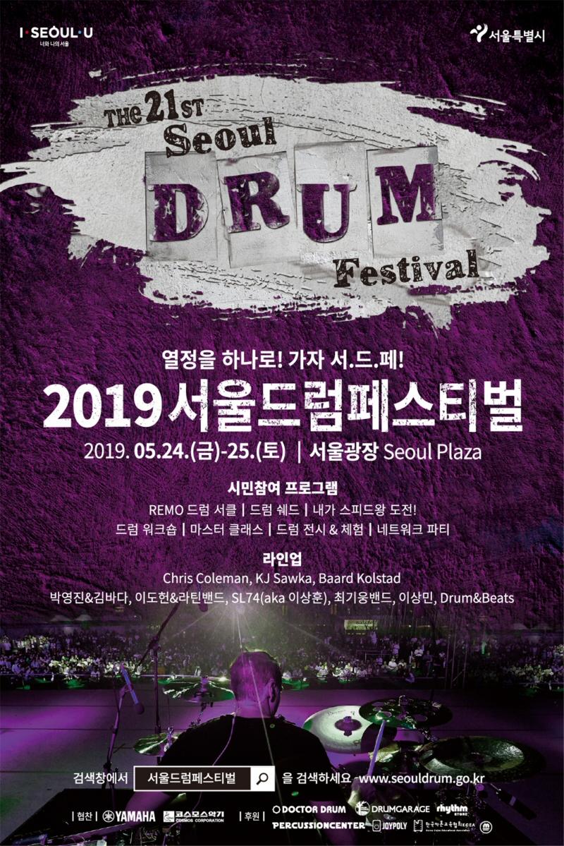 열정을 하나로! 가자, 서.드.페! '2019 서울드럼페스티벌' 개최