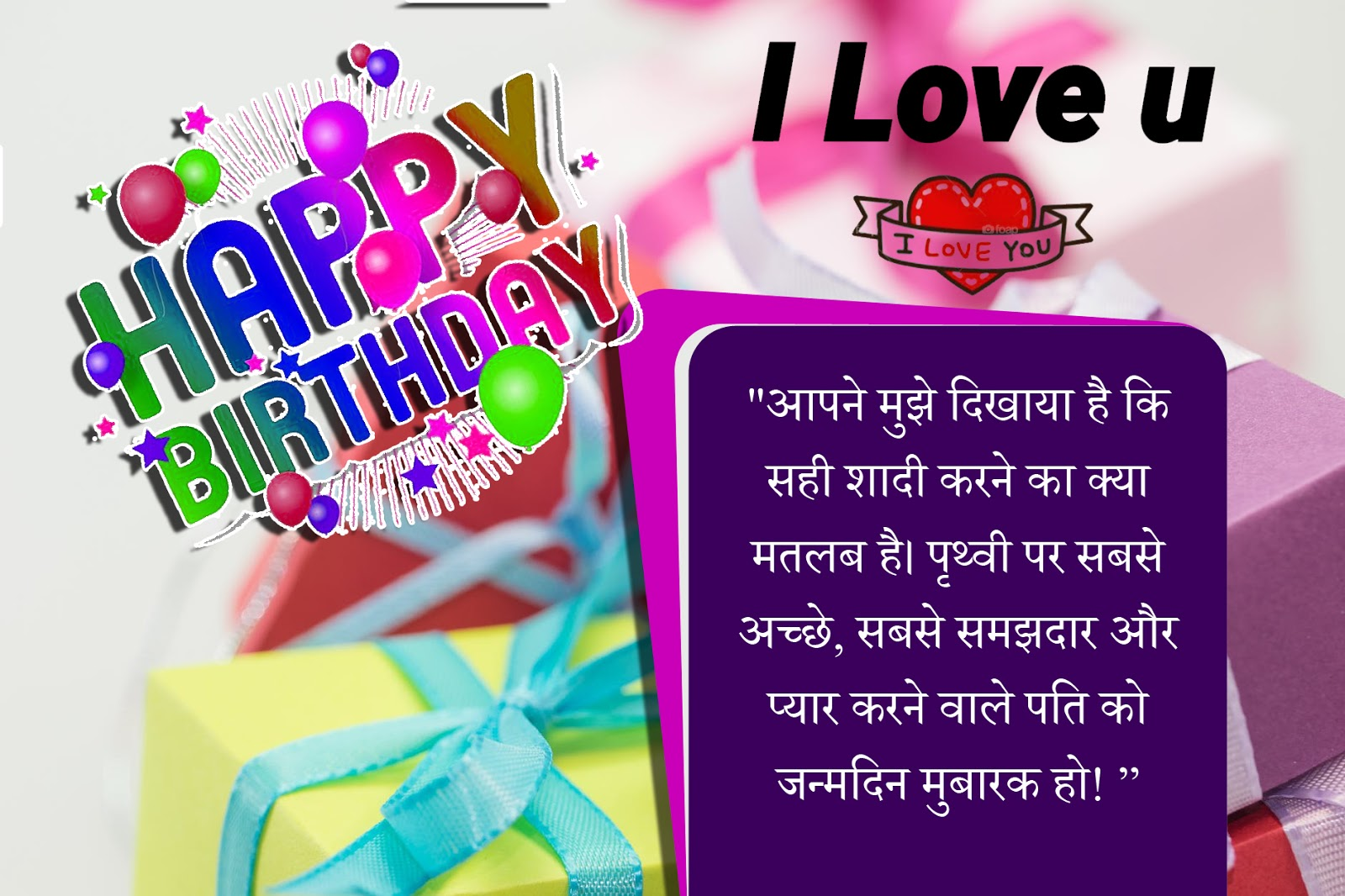 birthday wishes in hindi - birthday wishes for husband in