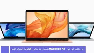 آبل تكشف عن جهاز MacBook Air بشاشة ريتينا مقاس 13 بوصة ومعرف اللمس