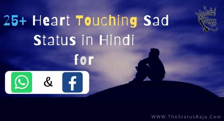 25+ Heart Touching Sad Status in Hindi for WhatsApp & Fb