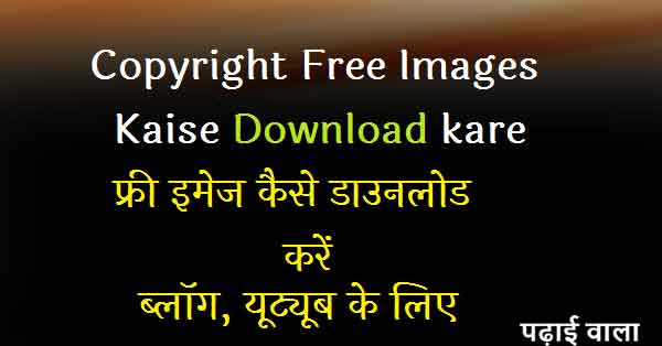 Copyright free images kaise download kare
