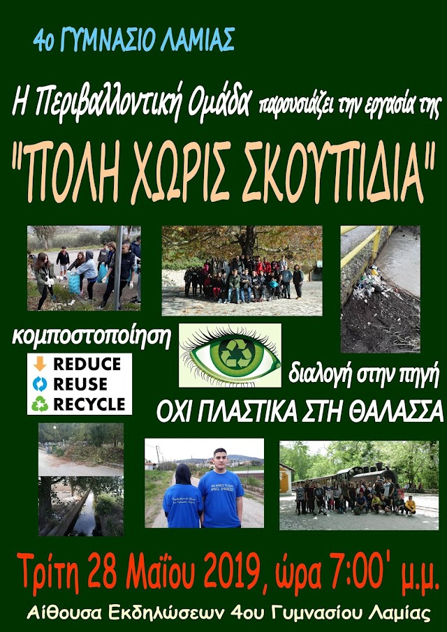 «Πόλη χωρίς σκουπίδια»: Εκδήλωση του 4ου Γυμνασίου Λαμίας