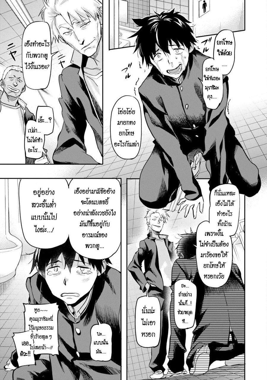 อ่านการ์ตูน Isekai Kaeri no Yuusha ga Gendai Saikyou ตอนที่ 1.1 หน้าที่ 10