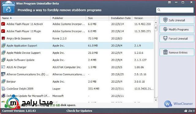 تحميل برنامج حذف البرامج من جذورها Wise Program Uninstaller مجانا
