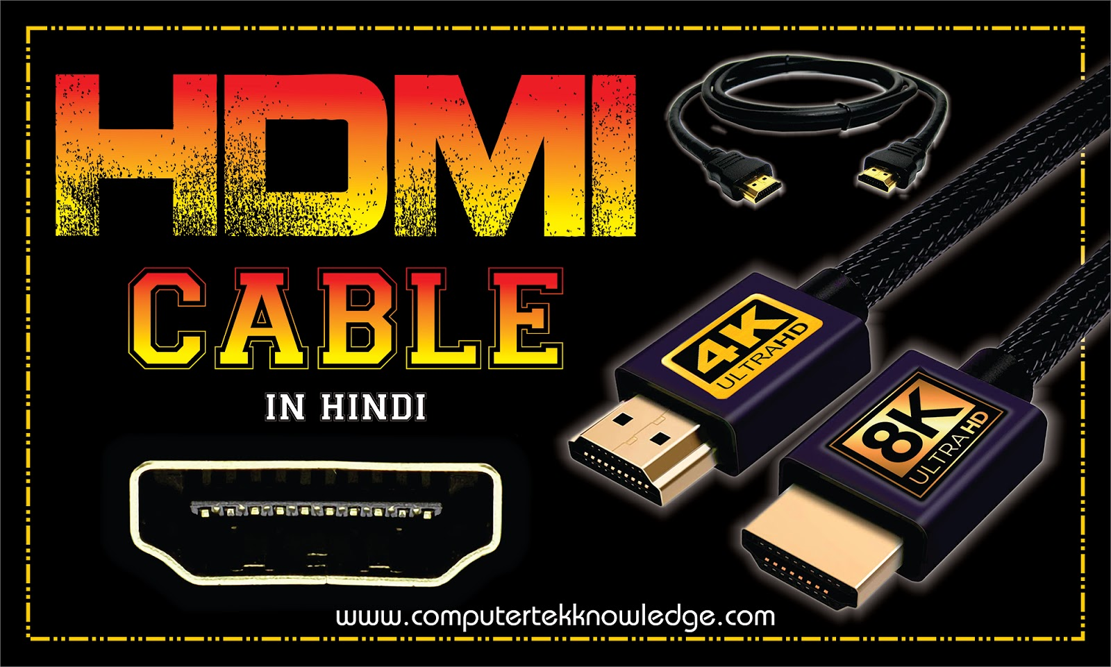 HDMI Cable in Hindi