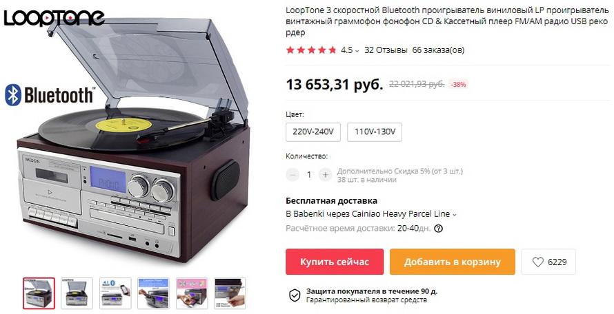 LoopTone 3 скоростной Bluetooth проигрыватель виниловый LP проигрыватель винтажный граммофон фонофон CD & Кассетный плеер FM/AM радио USB рекордер