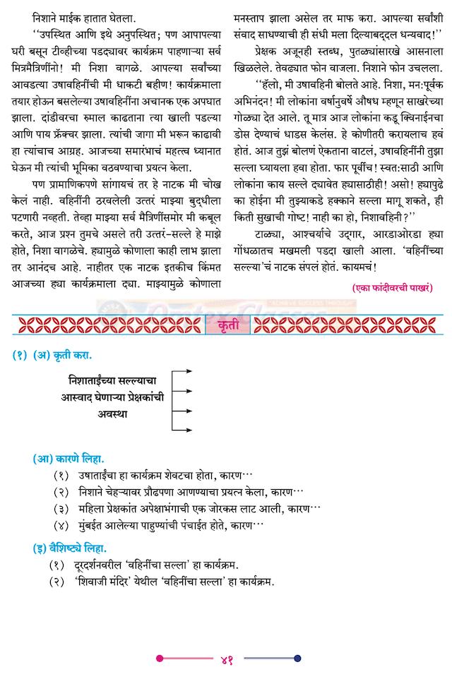 Chapter 2 - वहिनींचा 'सुसाट' सल्ला Balbharati solutions for Marathi