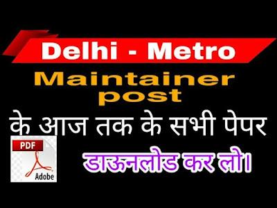 Delhi metro maintainer post previous year exam paper   Delhi metro exam paper pdf download in hindi   delhi metro maintainer exam 2018 old paper download