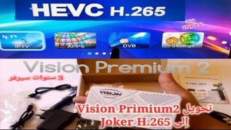تحويل جهاز Vision Premium 2 الى Joker H265 بمنيو رائع وتشغيل التعليق العربي iP Audio و IPTV مجاني