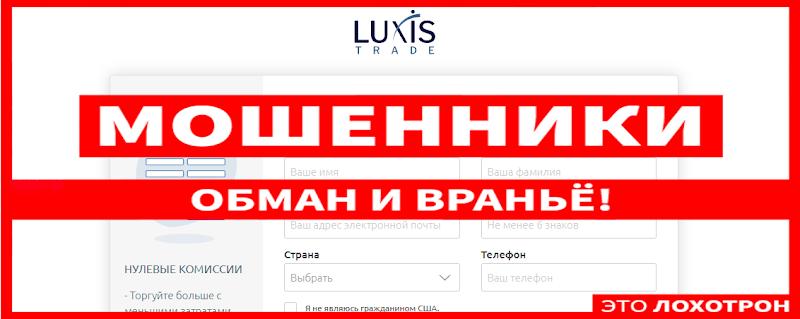Мошеннический сайт luxis-trade.io – Отзывы, развод. LuxisTrade мошенники