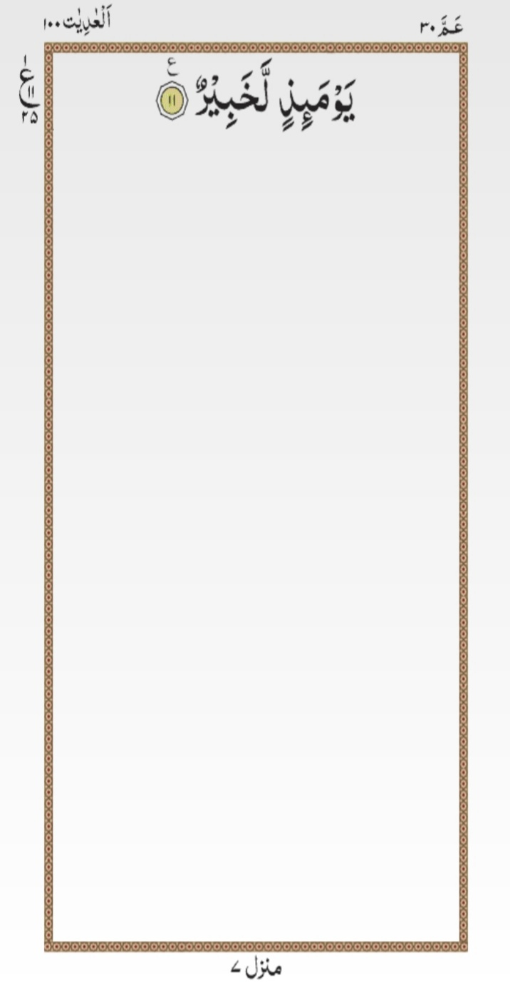 surat al adiyat, surah adiyat, wal adiyat surah, surah wal adiyat, al aadiyaat, surat al adiyat mp3, surah adiyat meaning, surah adiyat in english, surah adiyat translation, surah al adiyat meaning, surat al ngadiyat, surat wal adiyati, surah al adiyat translation, surah al adiyat dan terjemahan, juz amma surat al adiyat, surah adiyat translation in english