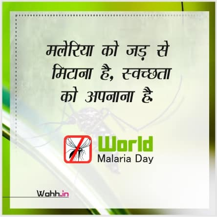 Malaria Day Wishes