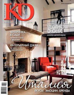 Читать онлайн журнал Калининградские дома (№8 2018) или скачать журнал бесплатно