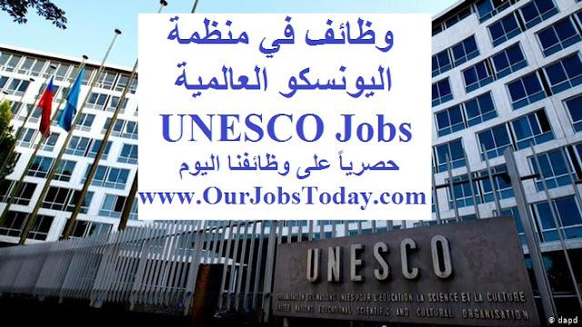 وظائف منظمة اليونسكو في باريس UNESCO Jobs in Paris