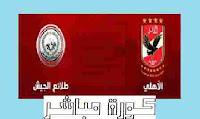 موعد مبارة الاهلي وطلائع الجيش بالدوري المصري الممتاز والقنوات الناقلة