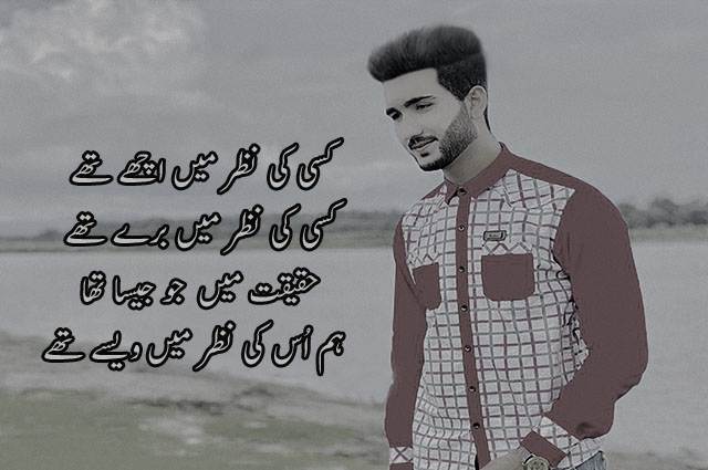 Sad Urdu Poetry, Shayari in Urdu, 4 Line Poetry, status for WhatsApp quotes, Nouman Ali Poetry, urdu status quotes text, whatsapp status poetry in urdu, whatsapp status in urdu one line, whatsapp status in urdu quotes, whatsapp about lines in urdu copy paste, whatsapp status poetry in english, whatsapp about lines in urdu attitude, whatsapp about lines in urdu islamic, poetry status for whatsapp, status for whatsapp in urdu, whatsapp in urdu quotes, sad status in urdu, sad poetry status, whatsapp about lines in urdu, whatsapp status in urdu attitude, best quotes in urdu for whatsapp, whatsapp status in urdu one line, status quotes in urdu, whatsapp dp in urdu, love status in urdu, whatsapp status images in urdu, whatsapp poetry status, whatsapp quotes in urdu, whatsapp status quotes in urdu, whatsapp dp urdu, whatsapp dp quotes in urdu, whatsapp status in urdu one line attitude, whatsapp dp poetry, best whatsapp status in urdu, urdu dp status, whatsapp status poetry in urdu, poetry for whatsapp status, whatsapp status in urdu poetry, sad status in urdu for whatsapp, sad poetry whatsapp status, status whatsapp in urdu, whatsapp status in urdu quotes, best about for whatsapp in urdu, sad status images in urdu, dp for whatsapp with quotes in urdu, status pics for whatsapp in urdu, urdu quotes for status, whatsapp status urdu poetry, whatsapp status pics in urdu, sad status in urdu for life, sad poetry for status, poetry status sad, whatsapp poetry in urdu, whatsapp shayari urdu,2 Line Poetry,