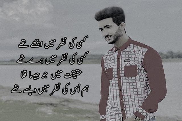 Sad Urdu Poetry | Shayari in urdu | 4 Line Poetry | status for whatsapp quotes