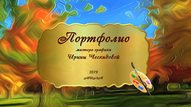 Портфолио Ирины Ческидовой - мастера графики