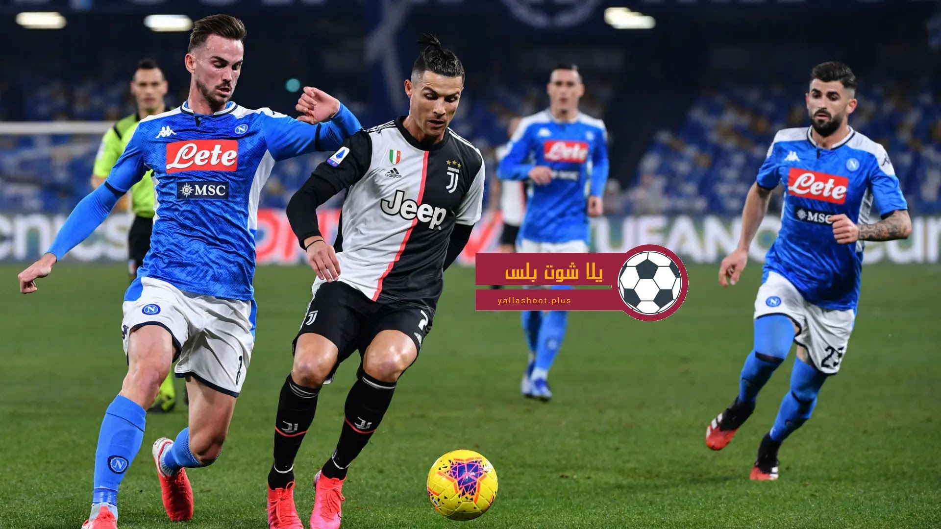 موعد مباراة يوفنتوس ونابولي في الدوري الايطالي وجولته الثانية والعشرون