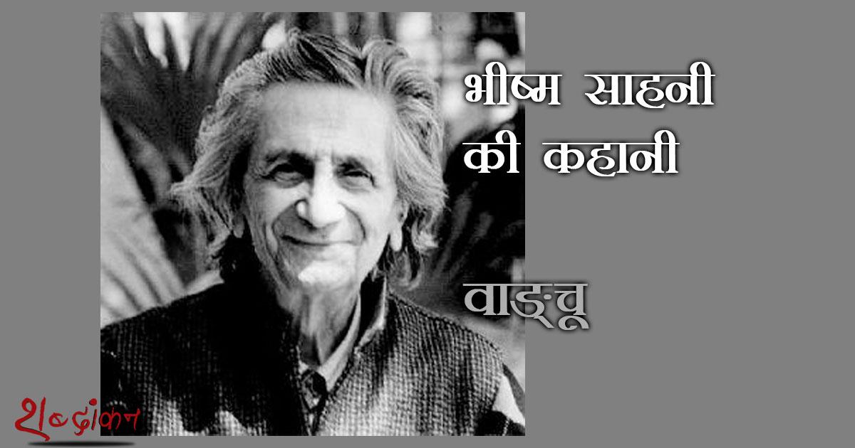 भीष्म साहनी की कहानी : वाङ्चू bhisham sahni ki rachnaye wang chu