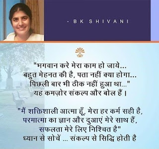 Positive Thoughts By Bk Shivani In Hindi