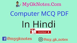 Computer MCQ PDF In Hindi