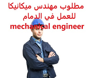 Mechanical engineer is required to work in Dammam  To work as a supervisor for an educational project in Dammam  Qualification: Mechanical Engineer  Experience: At least eight years of work in the field Having the ability to supervise and design Sponsorship Transfer  Salary: 7000 riyals, inclusive of transportation and housing allowance