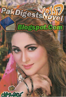 Kiran Digest August 2018 Pdf Download