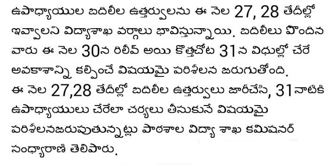 #AP #Teachers #Transfers #Order #Download, Transfer Place Allotment Order