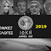 Φωτιά βάζουν οι προβλέψεις των Αμερικάνων για τις εθνικές εκλογές – Ποια η ψαλίδα της διαφοράς με τον ΣΥΡΙΖΑ – Πόσα κόμματα μπαίνουν στην Βουλή