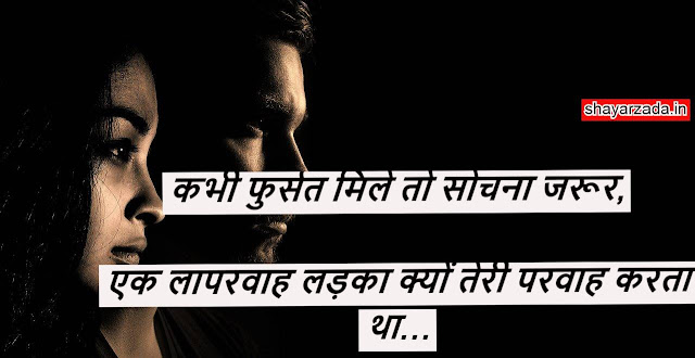 Sad Shayari in Hindi 130+ Best & New Shayari Collection