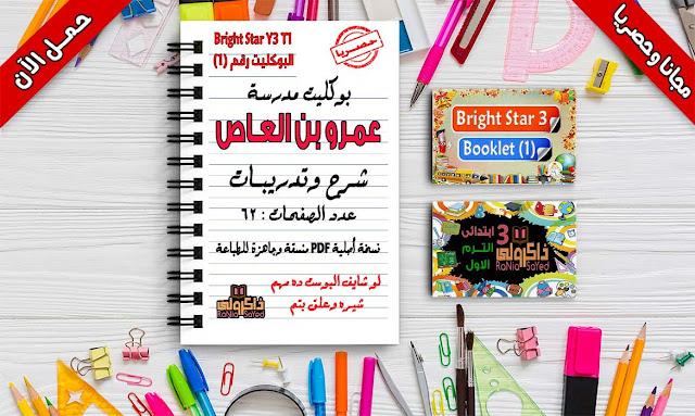 حصريا بوكليت مدرسة عمرو بن العاص في منهج برايت ستار للصف الثالث الابتدائي الترم الأول
