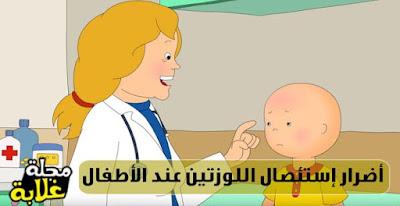 اضرار عملية اللوز للاطفال , اضرار عملية اللوز عند الاطفال