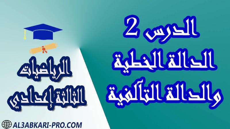 تحميل الدرس 2 الدالة الخطية والدالة التآلفية - مادة الرياضيات مستوى الثالثة إعدادي تحميل الدرس 2 الدالة الخطية والدالة التآلفية - مادة الرياضيات مستوى الثالثة إعدادي