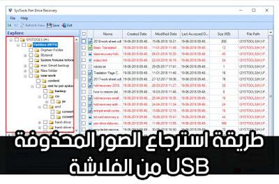 طريقة استرجاع الصور المحذوفة من الفلاشة USB