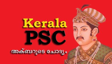Kerala PSC History