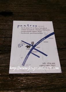 潘树咖啡小店