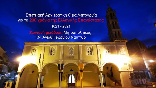 Ζωντανή η Επετειακή Αρχιερατική Θεία Λειτουργία στο Ναύπλιο για τα 200 χρόνια της Ελληνικής Επανάστασης (βίντεο)