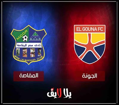 مشاهدة مباراة مصر المقاصة والجونة